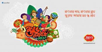 Pohela Boishakh