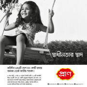 Press Ad - Made in Bangladesh